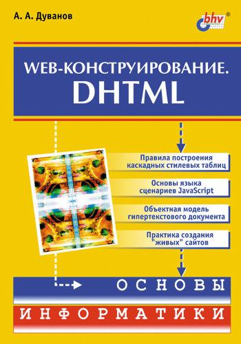 Александр Дуванов Web-конструирование. DHTML