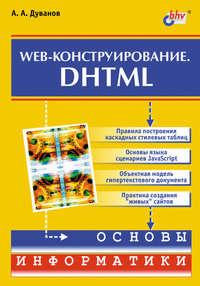 Дуванов, Александр  - Web-конструирование. DHTML