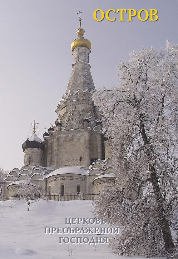 Остров: церковь Преображения Господня ( Ольга Новохатко  )