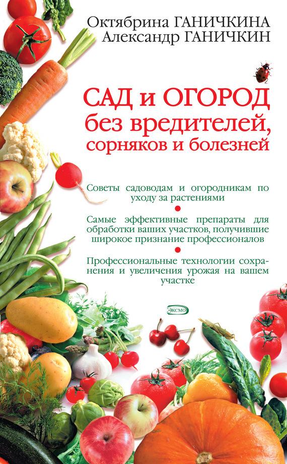 Октябрина Ганичкина - Сад и огород без вредителей, сорняков и болезней