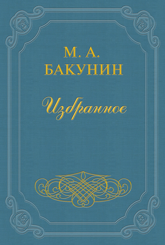 Анархия и Порядок (сборник) LitRes.ru 0.000