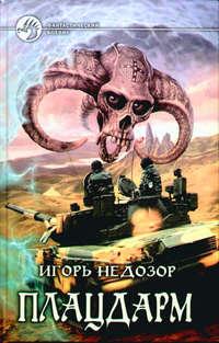 Недозор, Игорь  - Плацдарм