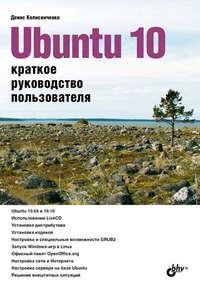 Колисниченко, Денис  - Ubuntu 10. Краткое руководство пользователя
