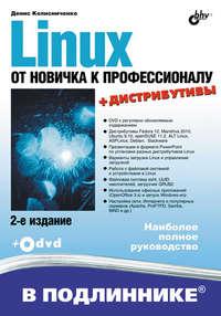 Колисниченко, Денис  - Linux. От новичка к профессионалу (2-е издание)