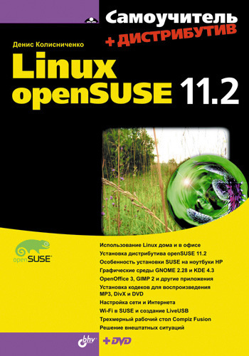 Денис Колисниченко Самоучитель Linux openSUSE 11.2 колисниченко д самоучитель системного администратора linux