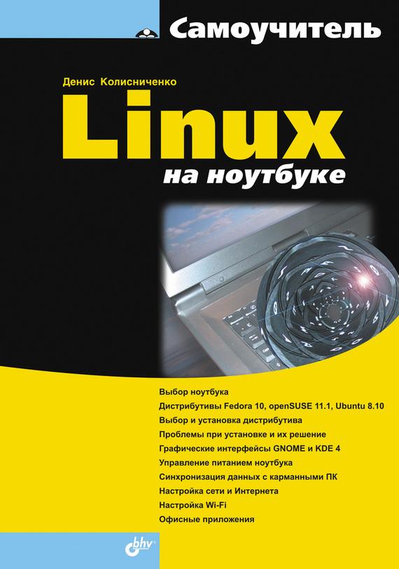 Денис Колисниченко Linux на ноутбуке колисниченко д самоучитель системного администратора linux