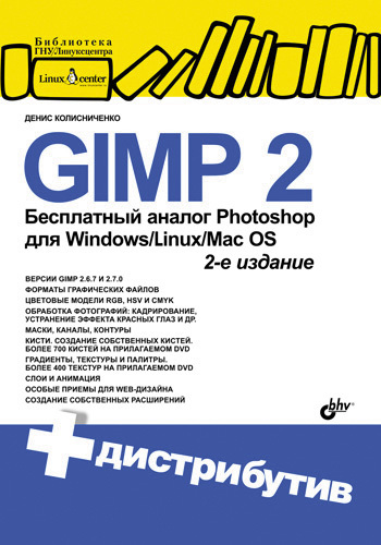 Денис Колисниченко GIMP 2 – бесплатный аналог Photoshop для Windows/Linux/Mac OS