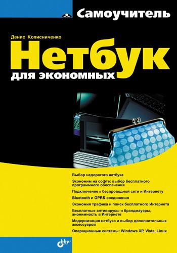 Денис Колисниченко Нетбук для экономных нетбук выбор эксплуатация модернизация
