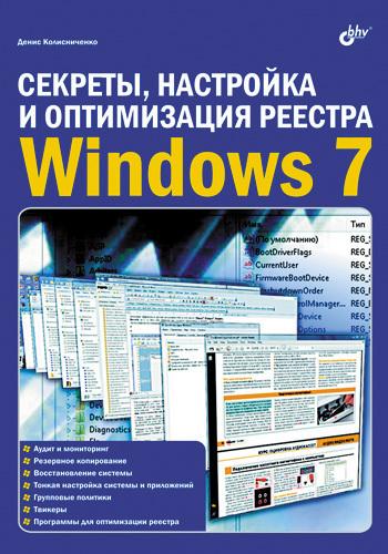 Денис Колисниченко Секреты, настройка и оптимизация реестра Windows 7 денис колисниченко первые шаги с windows 7 руководство для начинающих
