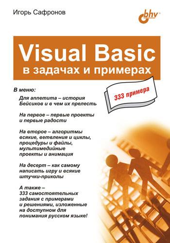 Игорь Сафронов Visual Basic в задачах и примерах visual basic 2008 程序设计教程