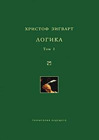 Христоф Зигварт Логика. Том 1. Учение о суждении, понятии и выводе
