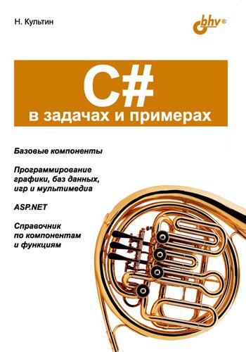 Никита Культин C# в задачах и примерах никита культин microsoft® visual c в задачах и примерах 2 е издание