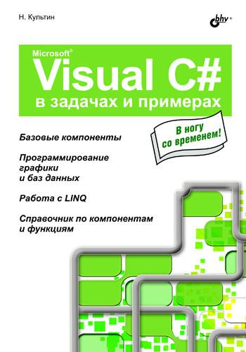 Никита Культин Microsoft Visual C# в задачах и примерах культин н microsoft visual c в задачах и примерах 2 е издание исправленное