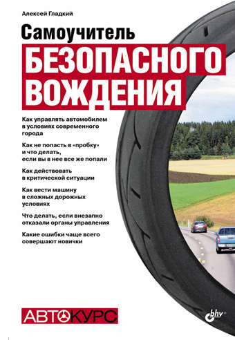 обложка электронной книги Самоучитель безопасного вождения