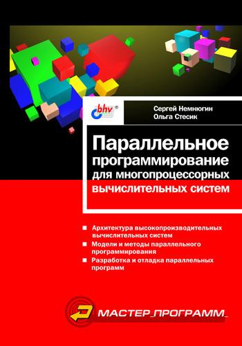 Ольга Стесик Параллельное программирование для многопроцессорных вычислительных систем parallel random search algorithm