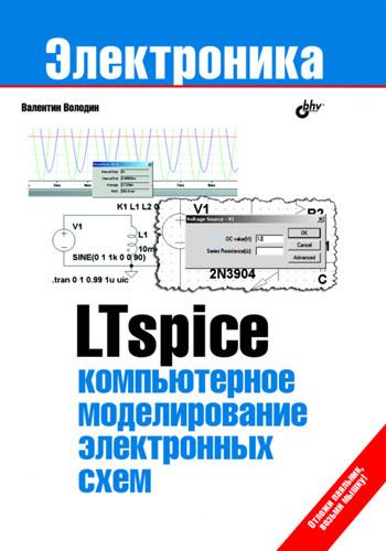Валентин Володин LTspice: компьютерное моделирование электронных схем
