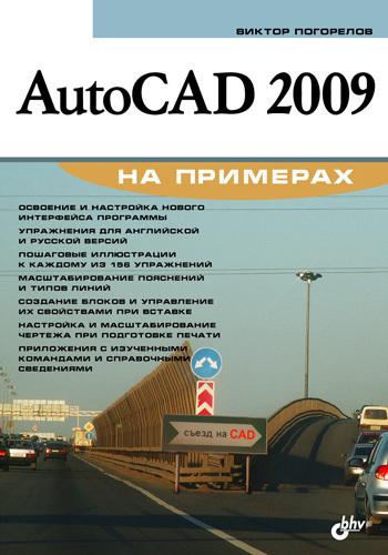 Виктор Погорелов AutoCAD 2009 на примерах погорелов в и autocad 2010 концептуальное проектирование в 3d мастер погорелов в и