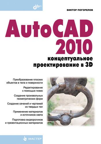 Виктор Погорелов AutoCAD 2010: концептуальное проектирование в 3D погорелов в и autocad 2010 концептуальное проектирование в 3d мастер погорелов в и