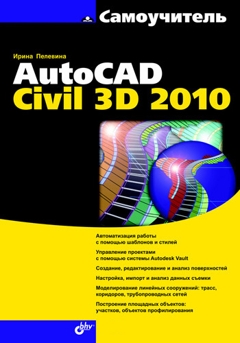 Ирина Пелевина Самоучитель AutoCAD Civil 3D 2010 louisa holland mastering autocad civil 3d 2013