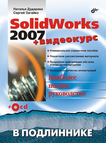 Наталья Дударева SolidWorks 2007 solidworks 2009机械设计实例精解(附cd光盘1张)