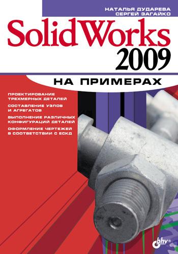 Наталья Дударева SolidWorks 2009 на примерах solidworks 2009机械设计实例精解(附cd光盘1张)