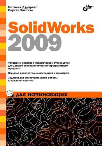 Наталья Дударева SolidWorks 2009 для начинающих solidworks 2009机械设计实例精解(附cd光盘1张)