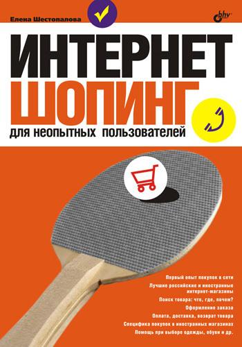 Елена Шестопалова Интернет-шопинг для неопытных пользователей ботинки со скидкой в интернет магазинах