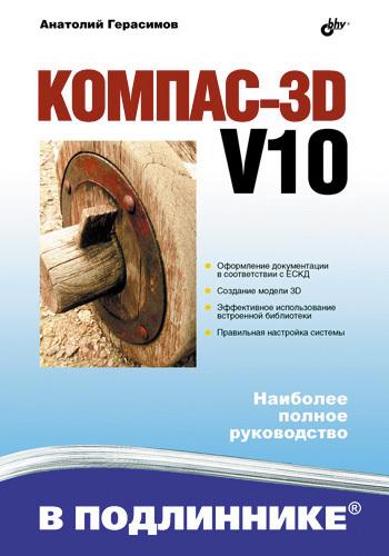 Анатолий Герасимов Компас 3D V10