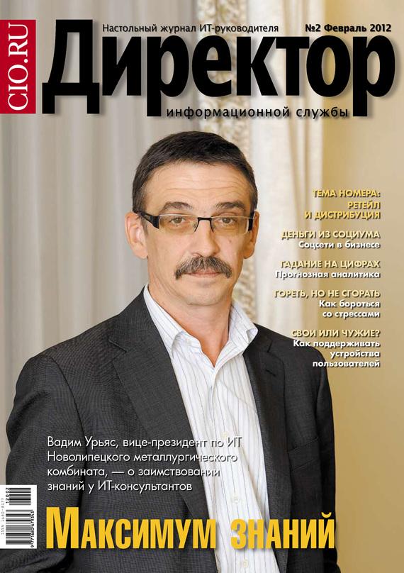 Обложка книги Директор информационной службы №02/2012, автор системы, Открытые