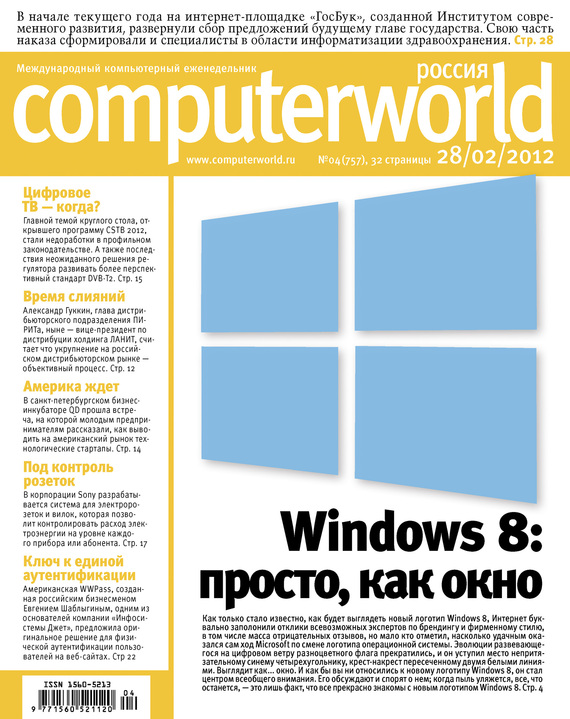 Журнал Computerworld Россия №04/2012