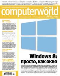 системы, Открытые  - Журнал Computerworld Россия &#847004/2012