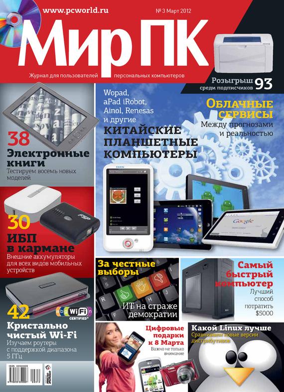 Журнал «Мир ПК» №03/2012 от ЛитРес