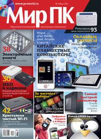 - Журнал «Мир ПК» №03/2012