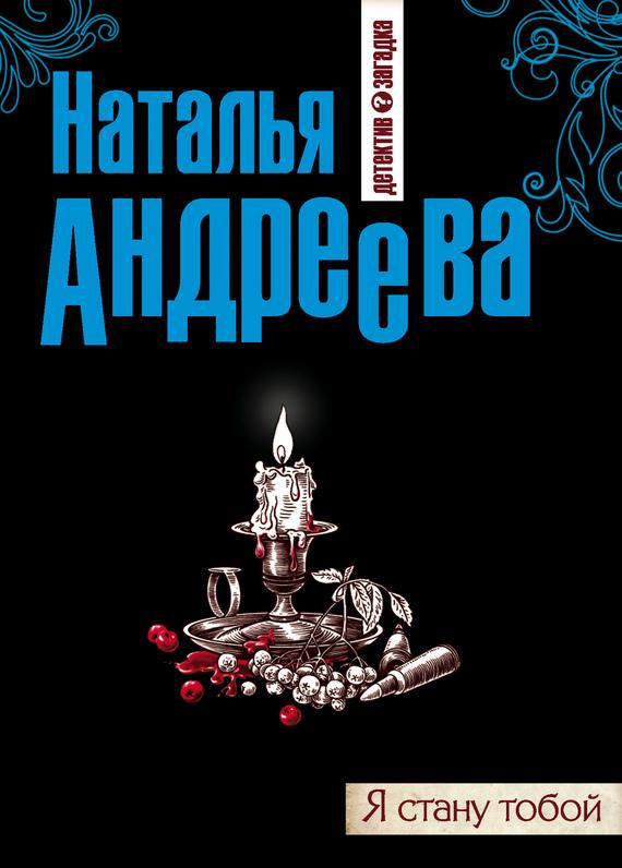 Наталья Андреева Я стану тобой год до школы от а до я тетрадь по подготовке к школе