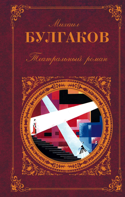 Скачать роман мастер и маргарита pdf