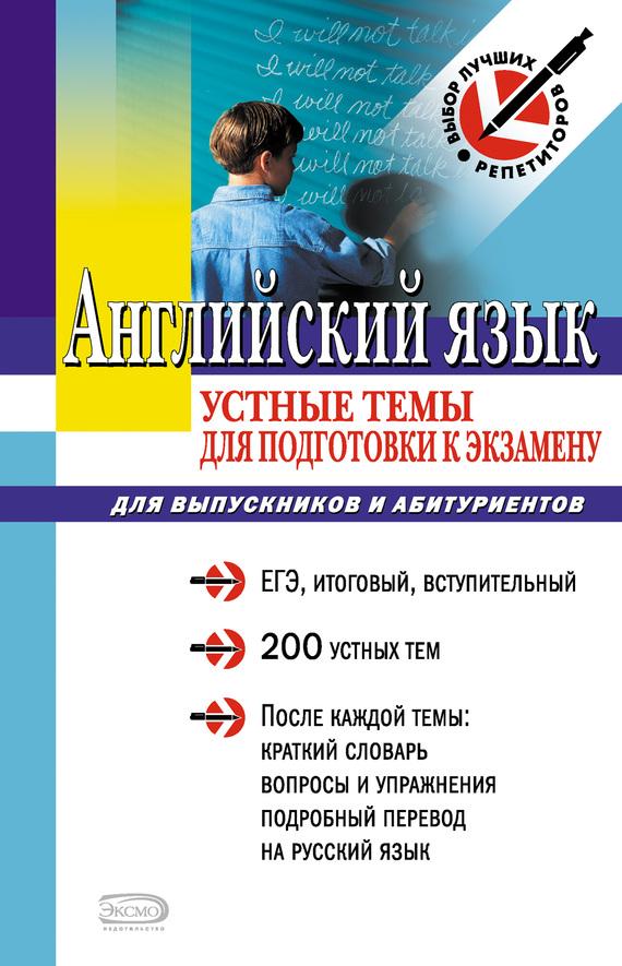 Скачать Н. В. Кравченко бесплатно Английский язык устные темы для подготовки к экзамену