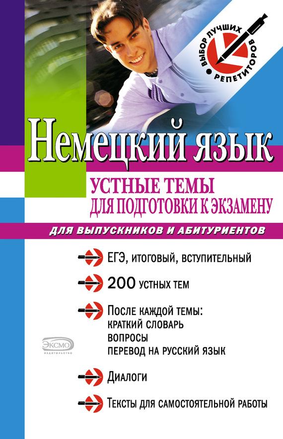 обложка книги static/bookimages/04/51/63/04516345.bin.dir/04516345.cover.jpg