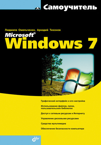 Людмила Омельченко Самоучитель Microsoft Windows 7 ноутбук и windows 7