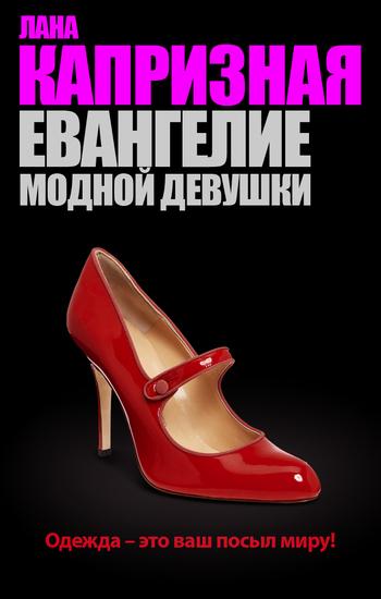 Лана Капризная Евангелие модной девушки отсутствует евангелие на церковно славянском языке