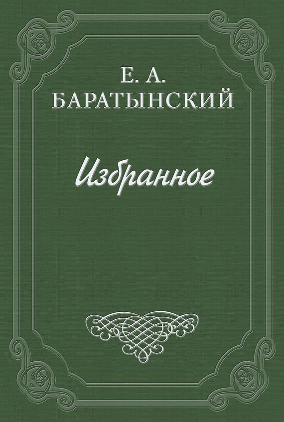 Евгений Абрамович Баратынский Стихотворения евгений абрамович баратынский стихотворения
