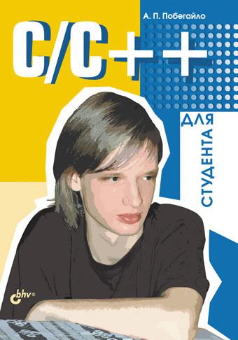 Александр Побегайло C/C++ для студента пахомов б c c и ms visual c 2012 для начинающих 2 е издание