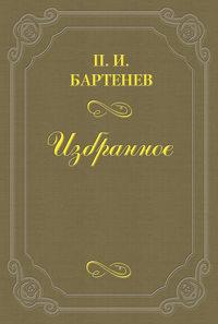Бартенев, Петр  - Воспоминания