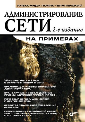 А. В. Поляк-Брагинский Администрирование сети на примерах