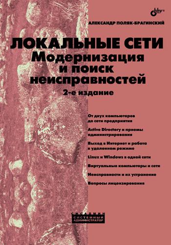 А. В. Поляк-Брагинский Локальные сети. Модернизация и поиск неисправностей