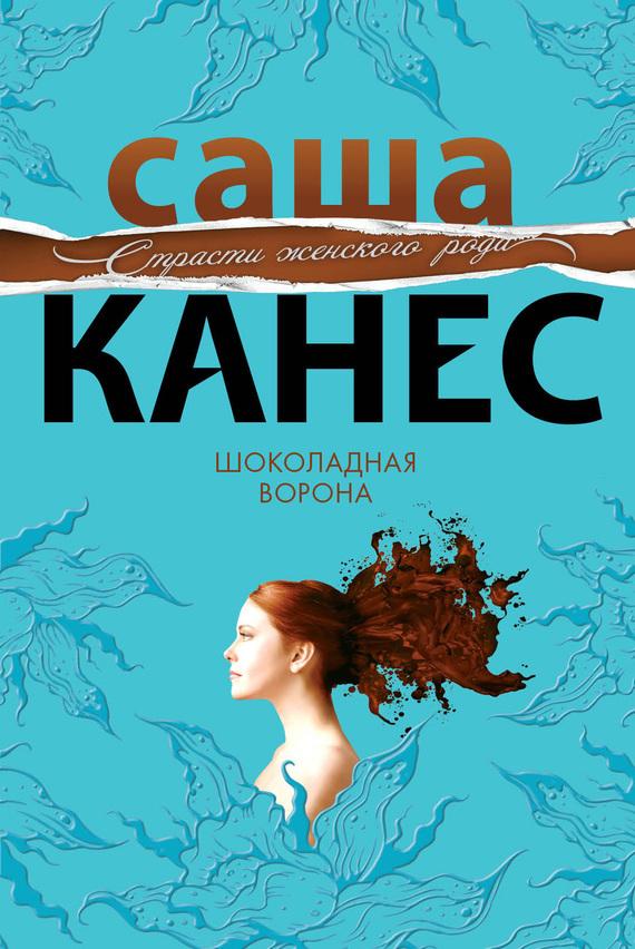 Саша Канес Шоколадная ворона канес с моя судьба