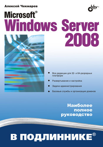 Microsoft Windows Server 2008