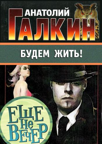 Анатолий Галкин Будем жить! литературная москва 100 лет назад