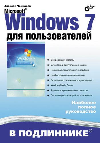 цена Алексей Чекмарев Microsoft Windows 7 для пользователей