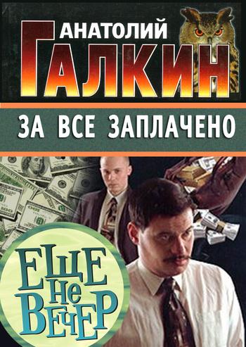 Анатолий Галкин За всё заплачено авиабилеты meridiana