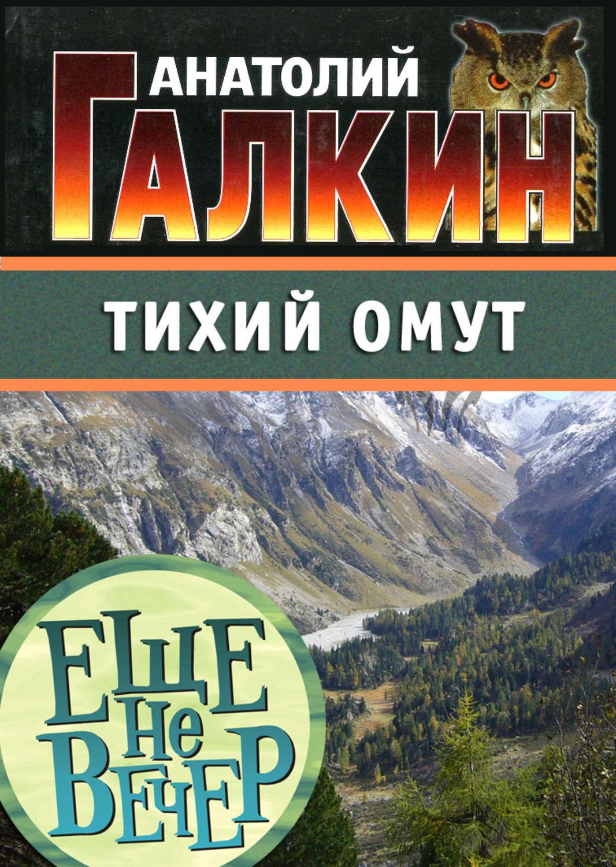 book восток россии миграции и